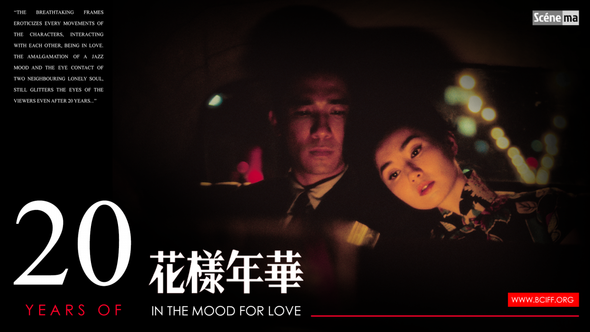 """20 years of Wong's """"In The Mood For Love""""!"""